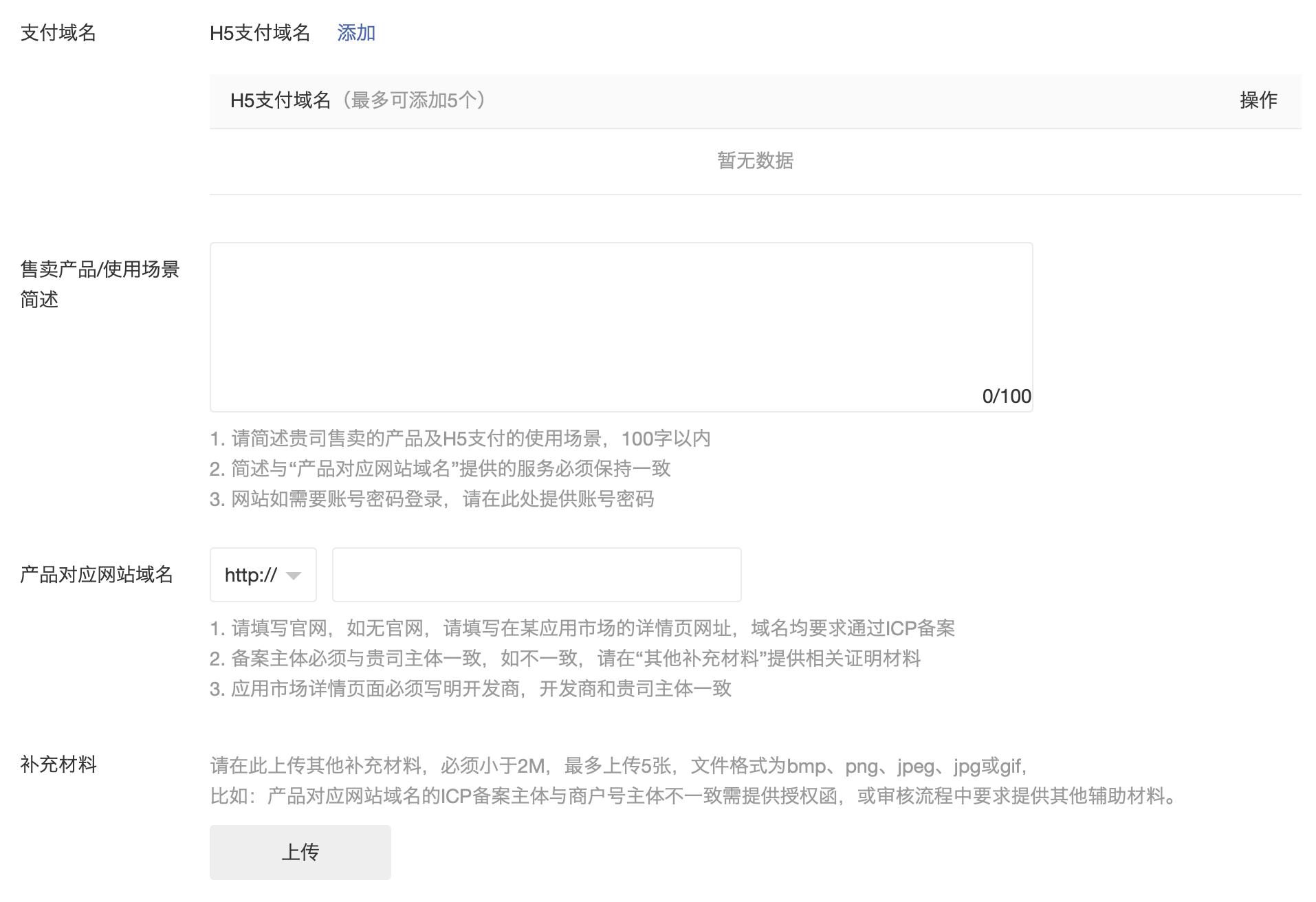 微信H5支付申请资料填写