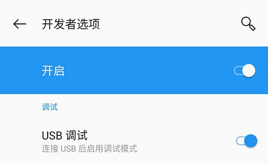 开启USB调试