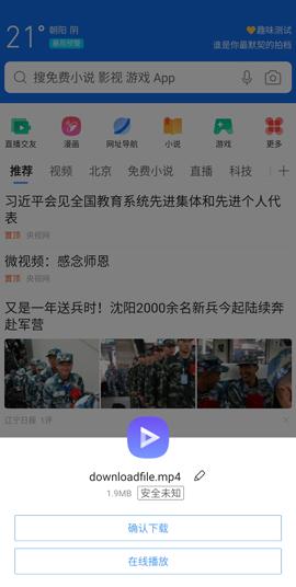 QQ浏览器下载视频