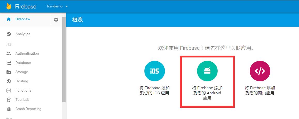 集成Firebase到安卓