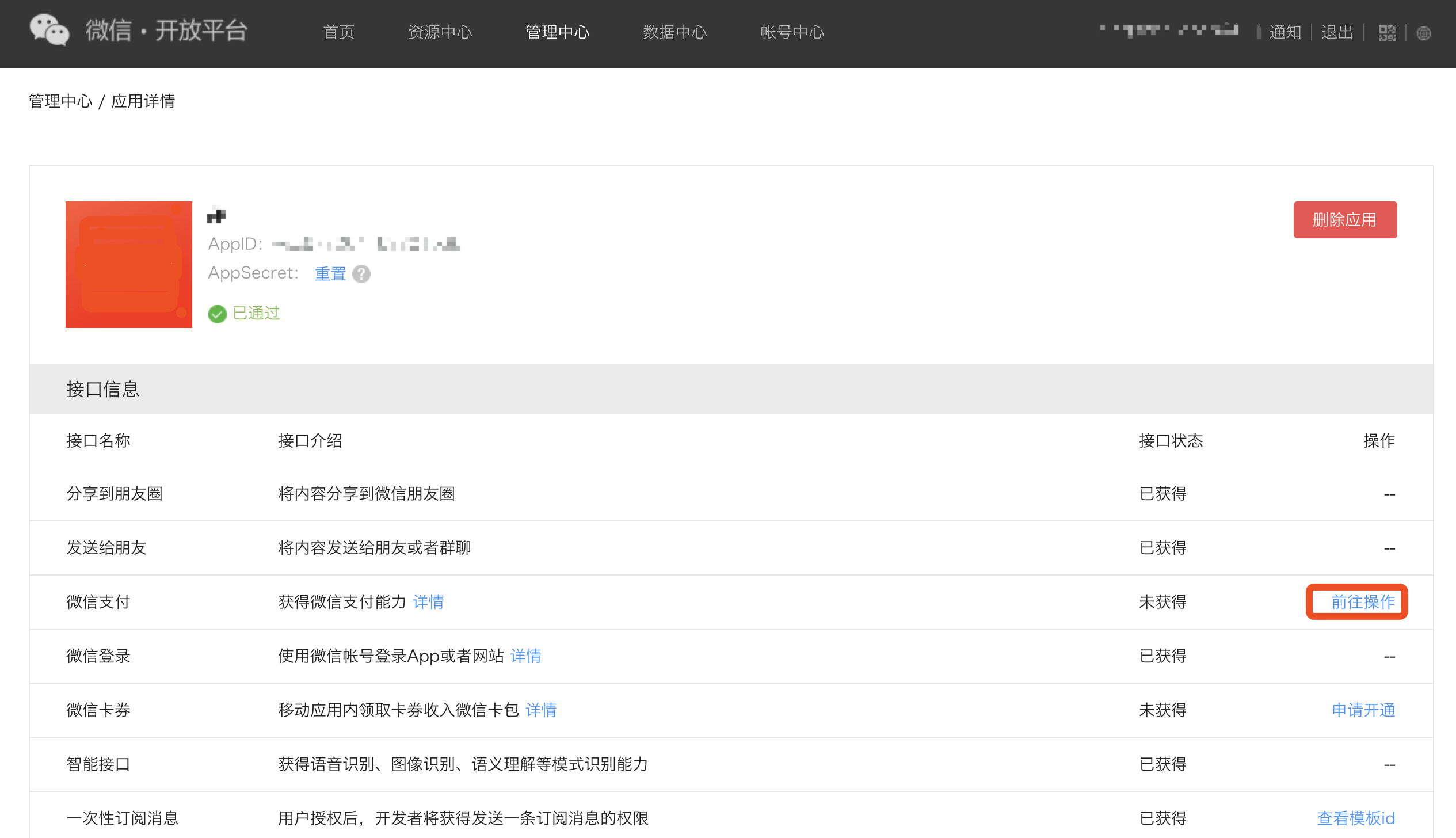 开放平台移动应用详情页