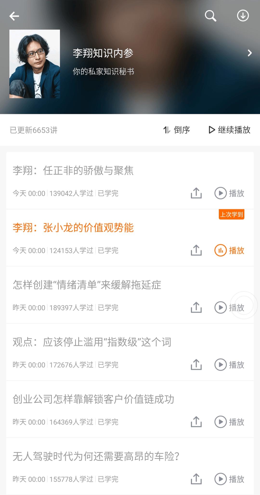 李翔知识内列表
