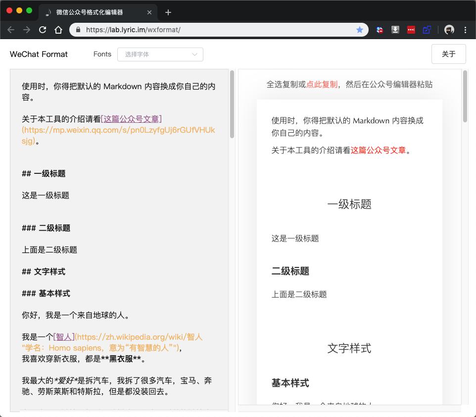 WeChat-Format
