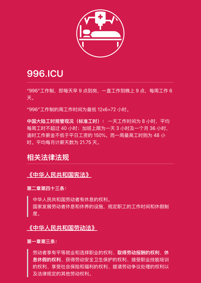 996ICU网站