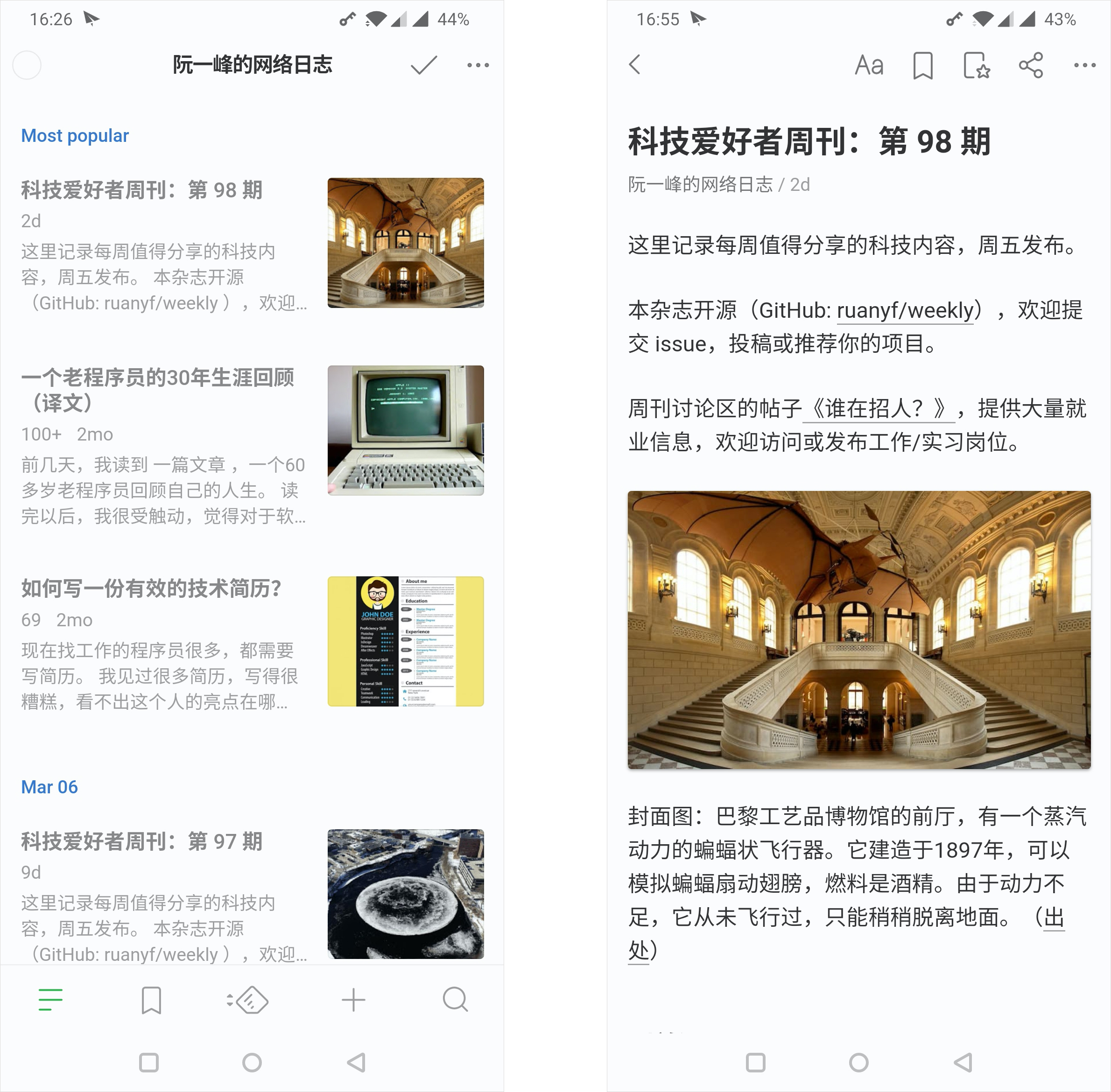 feedly Android 界面