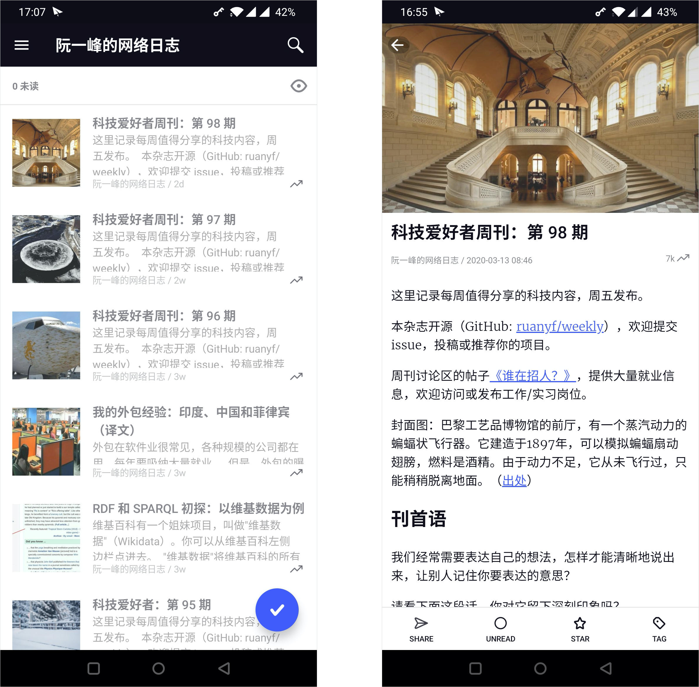 Inoreader Android 界面