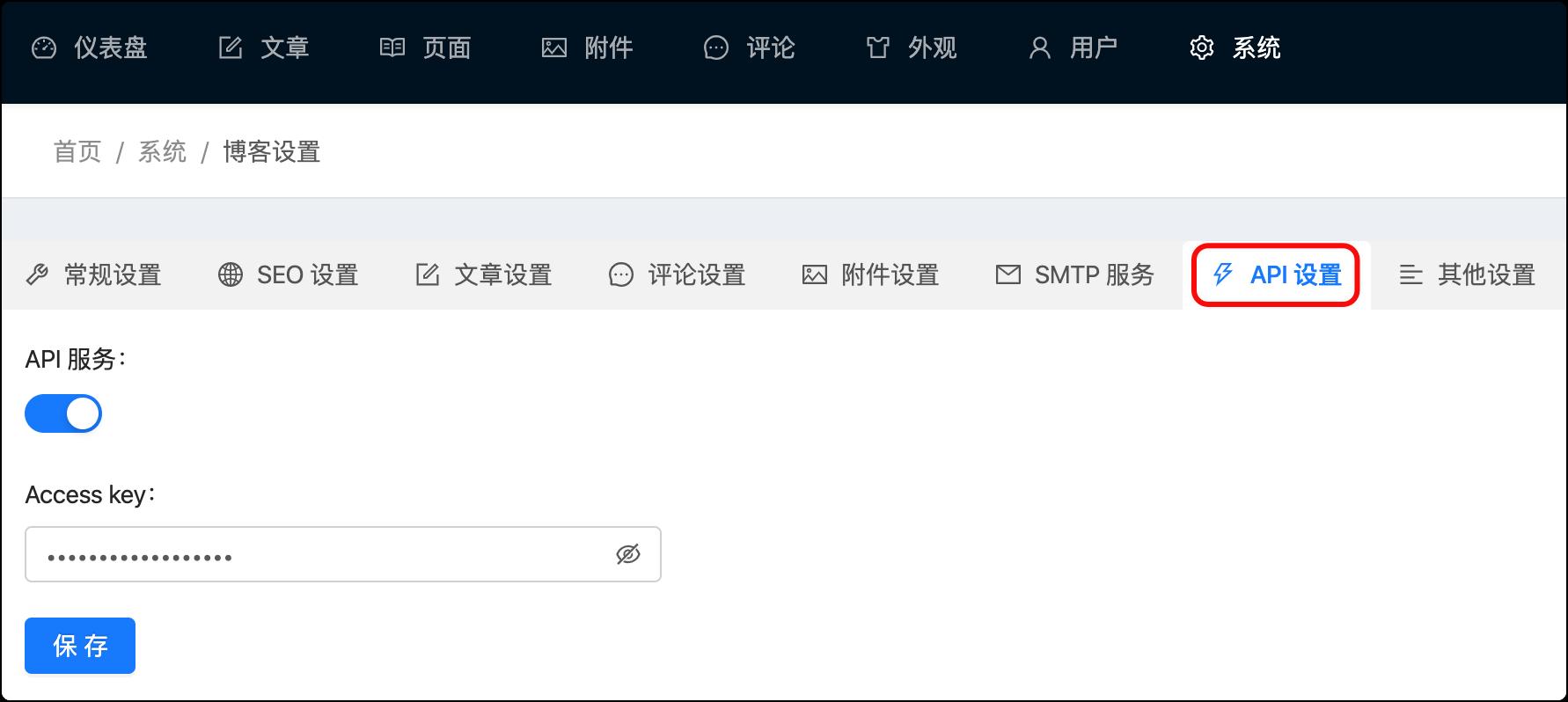 1.X开启API服务