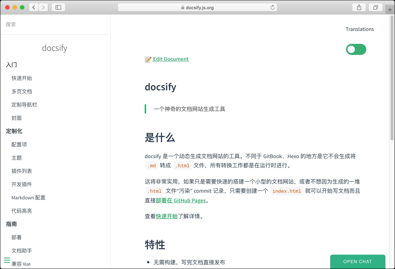 docsify