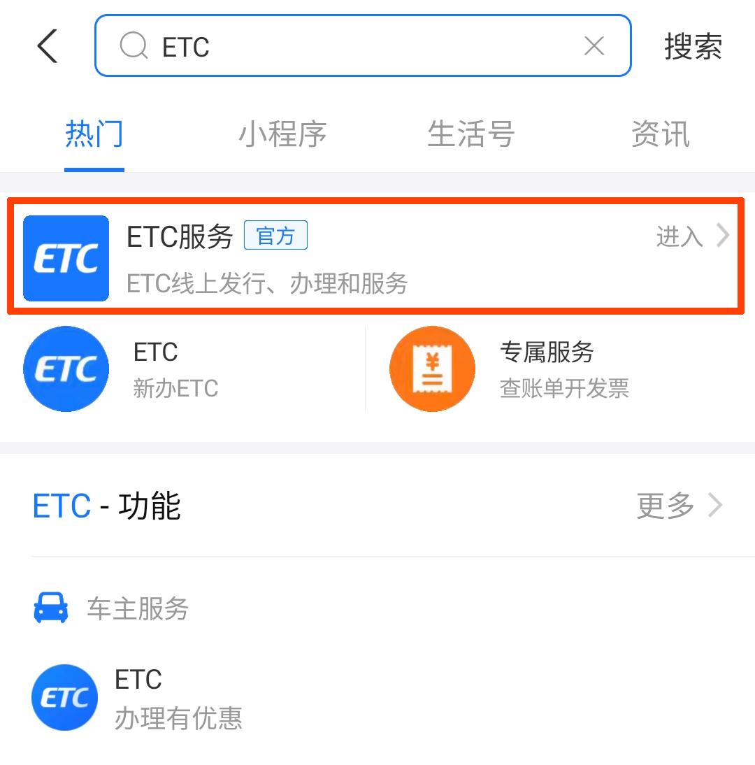 搜索ETC