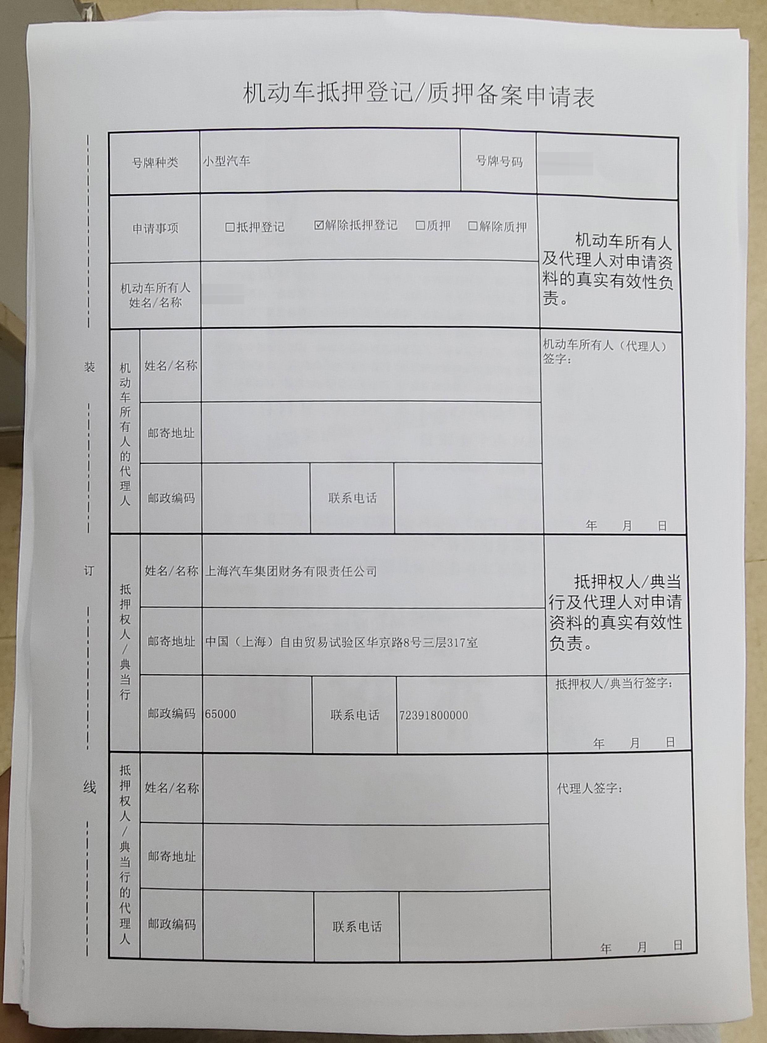 机动车抵押登记、质押备案申请表