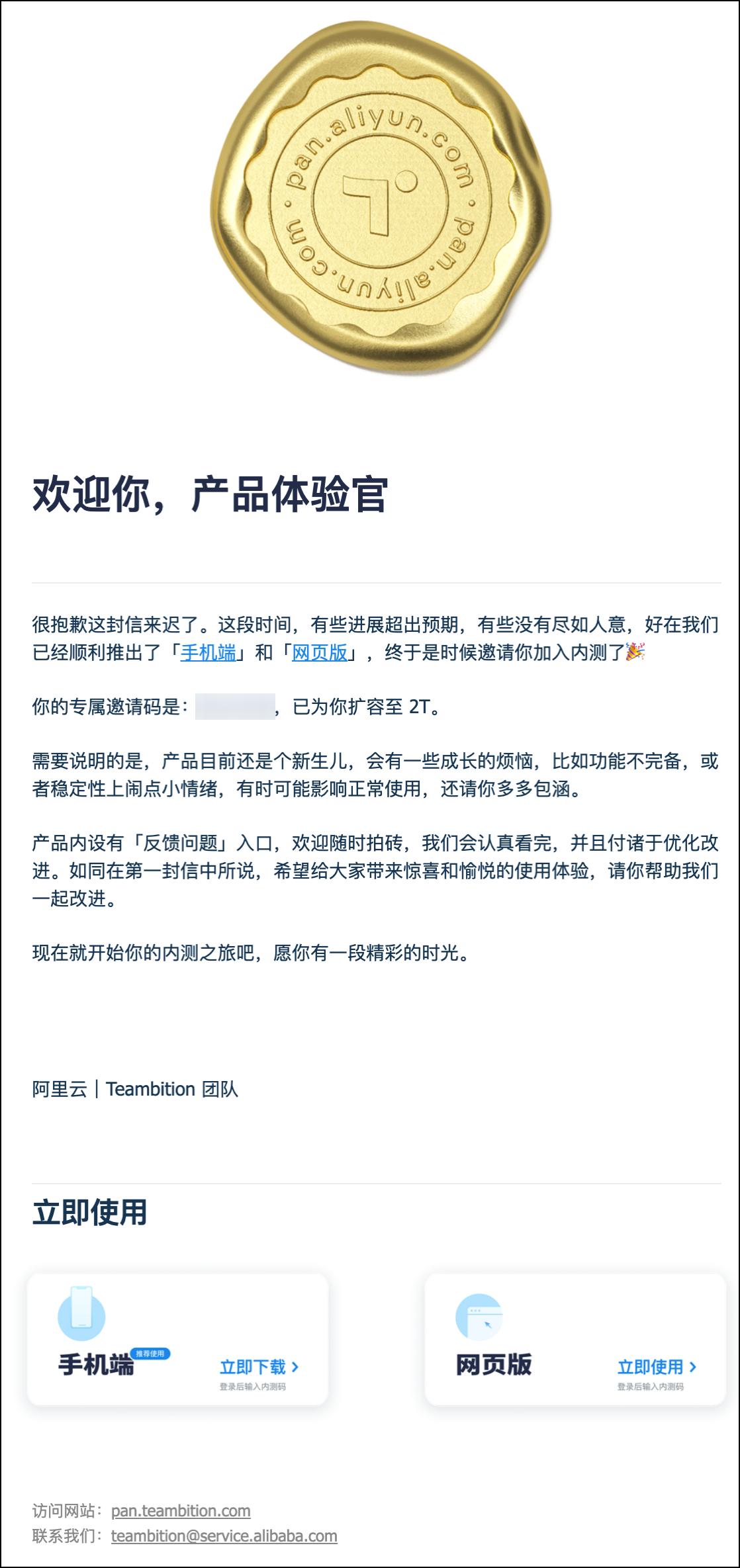 Teambition 网盘邀请邮件